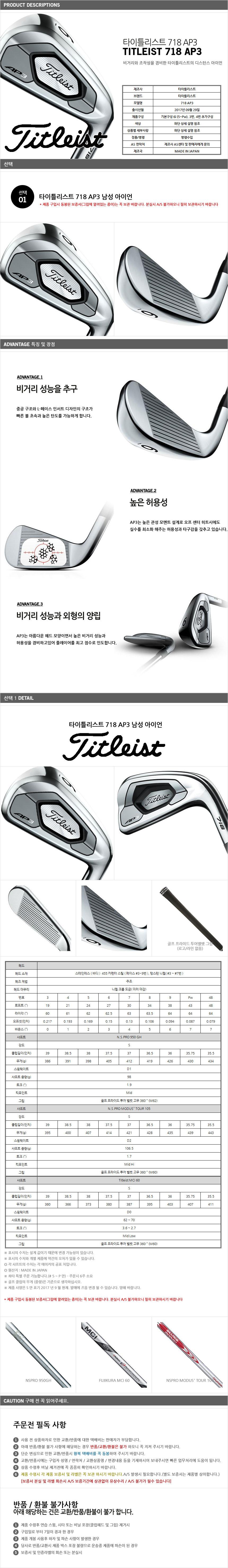 골프쇼핑은 골핑에서 | [일본] 타이틀리스트 718 AP3 스틸(NS